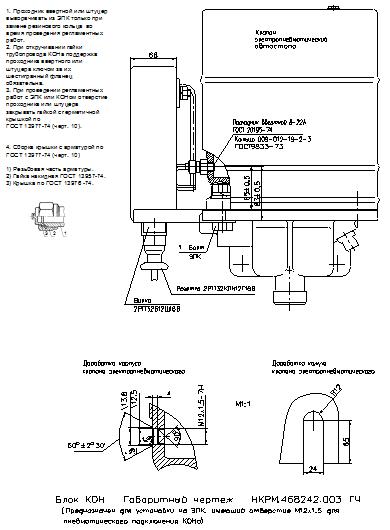 клапан автостопа ЭПК-150.