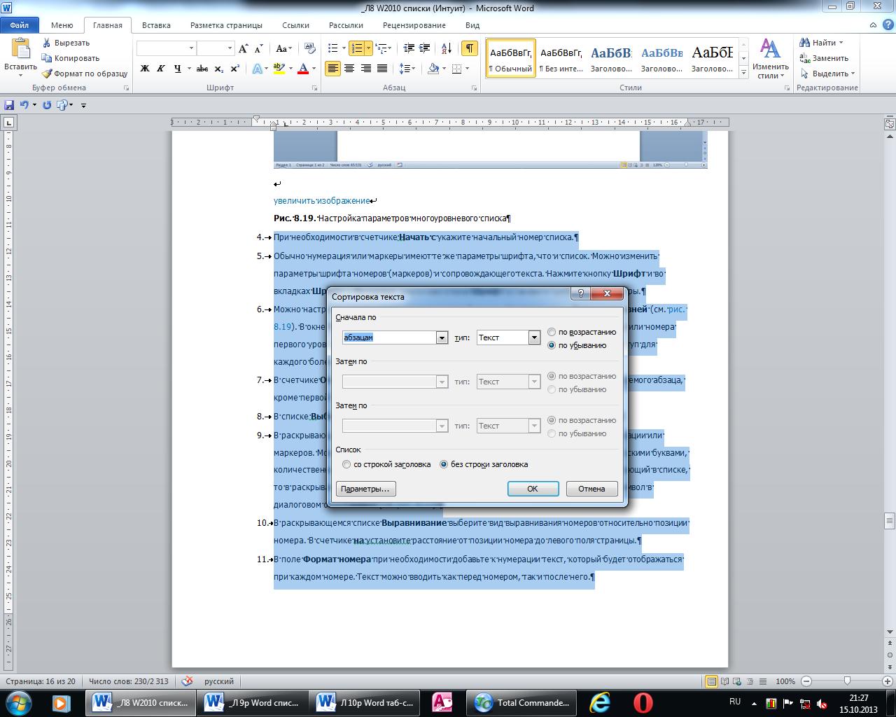 Сворачивание и разворачивание частей документа - Word 29
