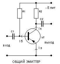 Транзистор в режиме усиления