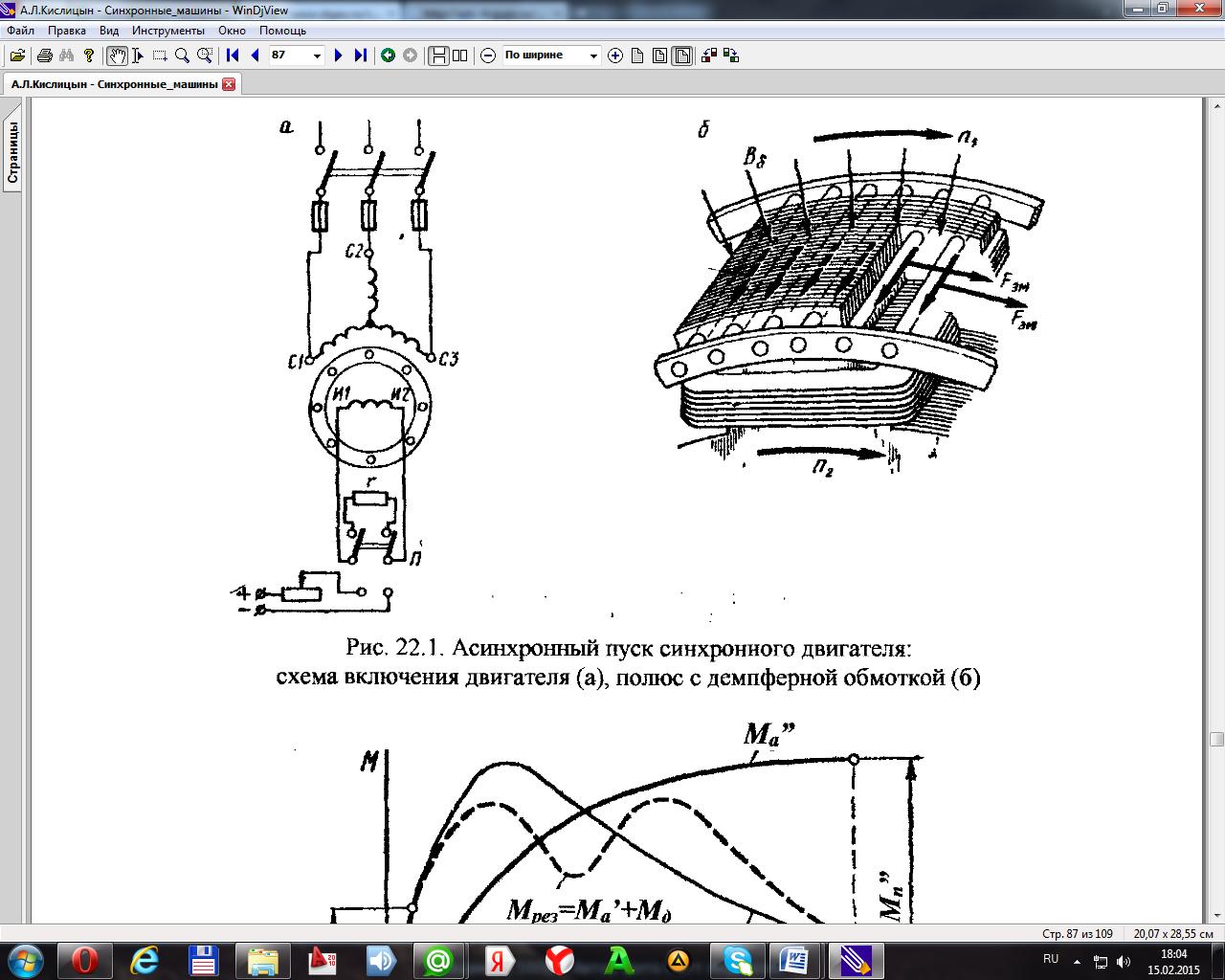 Схема динамического торможения асинхронного электродвигателя