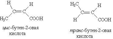 Цис транс бутен 2 изомерия