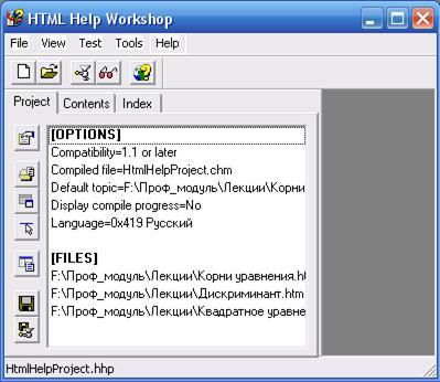Как создать справку в help workshop - Naturapura.ru