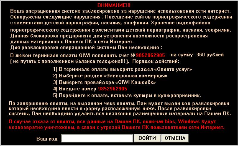 blokirovka-bios-pornosaytom