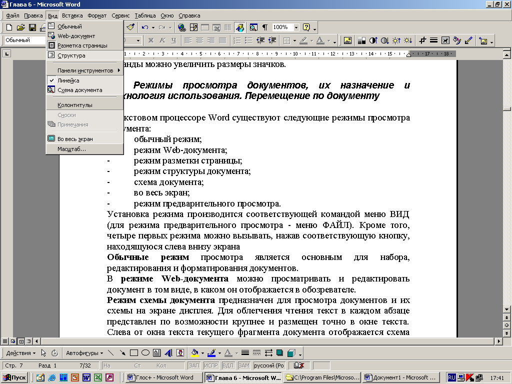 Что отображается в схеме документа