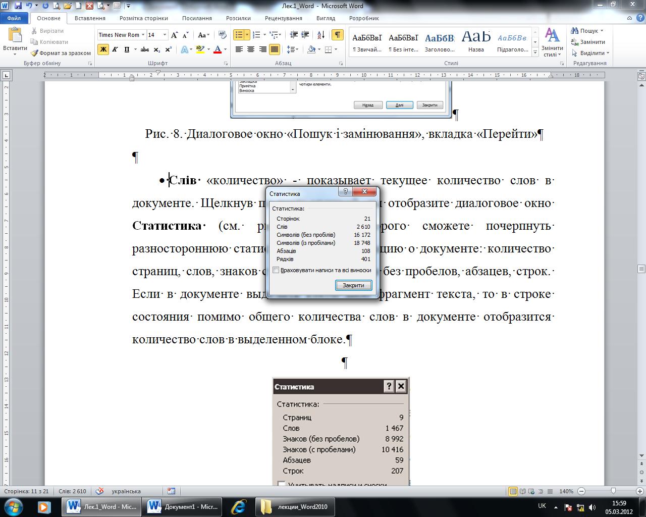 Как в ворде сделать красные строки во всем тексте