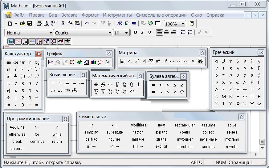 Записывая файлы данных, можно экспортировать результаты mathcad в текстовые процессоры