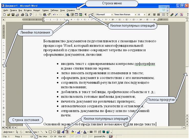 Объекты текстового документа объекты среды векторный рисунок текст абзац строка символ таблица внедренные объекты