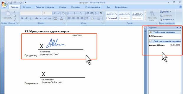 Как сделать бесплатно электронную подпись