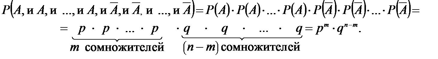 Используя теорему умножения