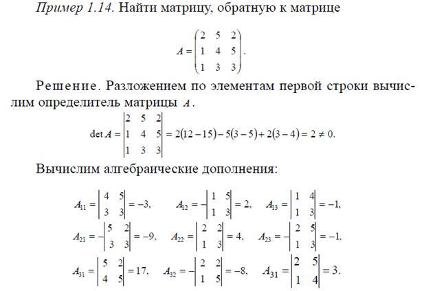 Обратная матрица существует тогда и только тогда, когда матрица a является невырожденной