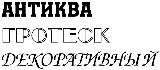 Три типа шрифтов Различные