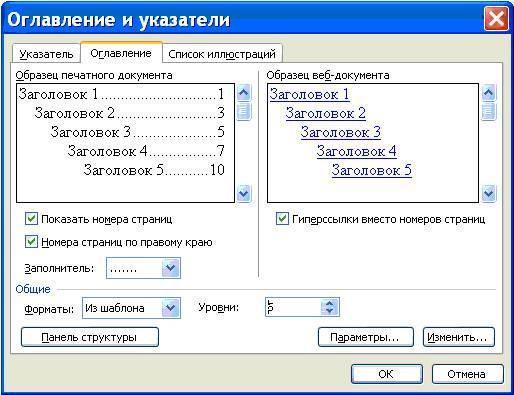 самостоятельные работы по программированию msword