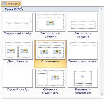 знакомство с интерфейсом powerpoint