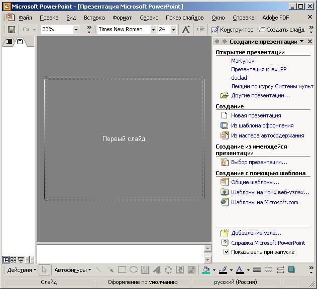 Как создать презентация в pdf