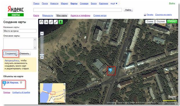 Как создать карту местности онлайн - Pizza e Birra