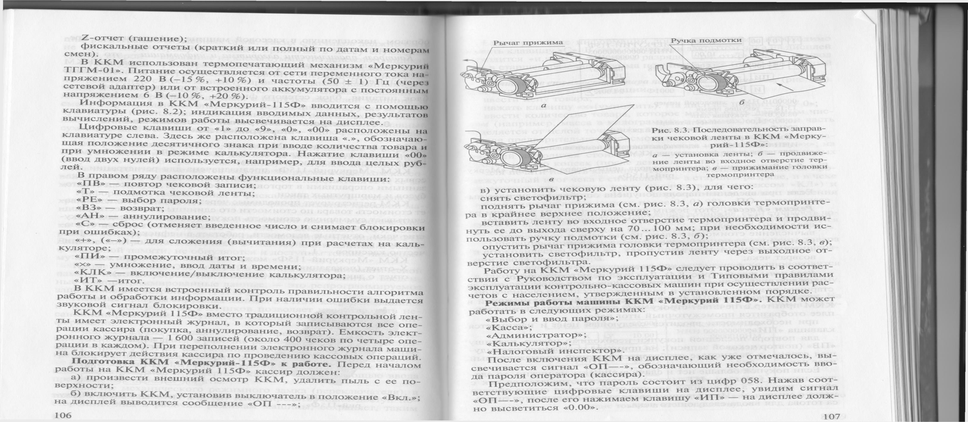 инструкция кассового аппарата меркурий 115 ф