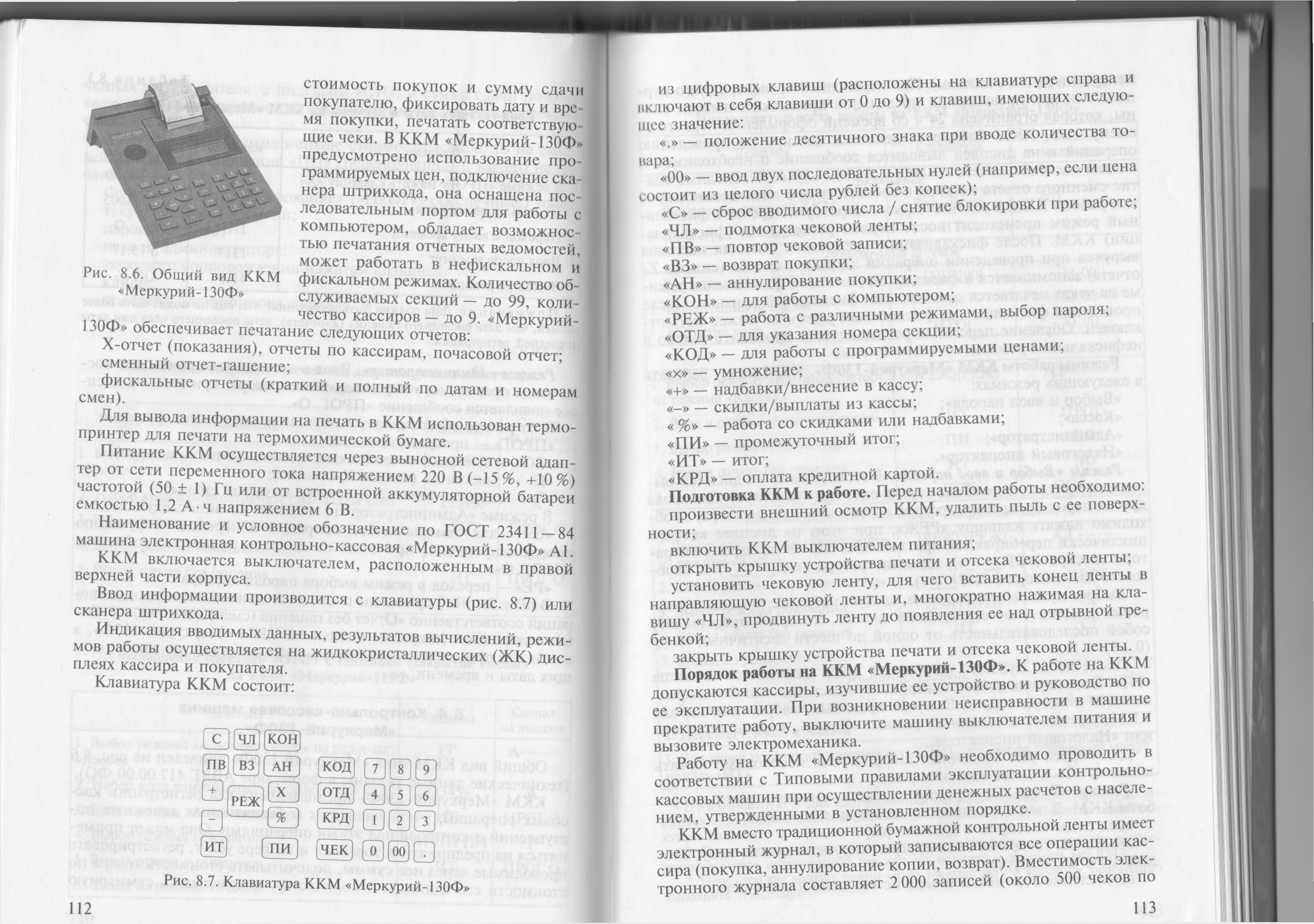 меркурий 130к инструкция кассира