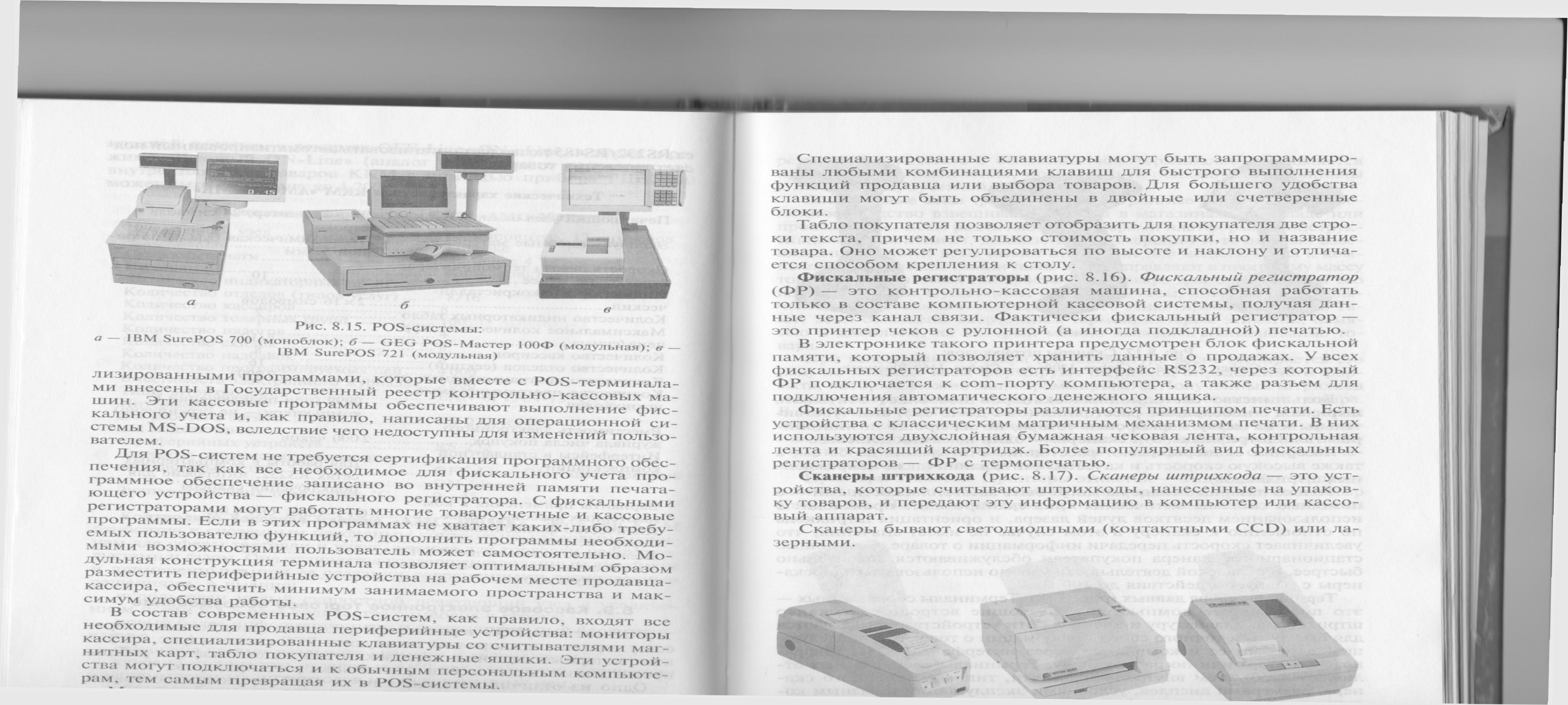 Электронное торговое оборудование реферат 7805