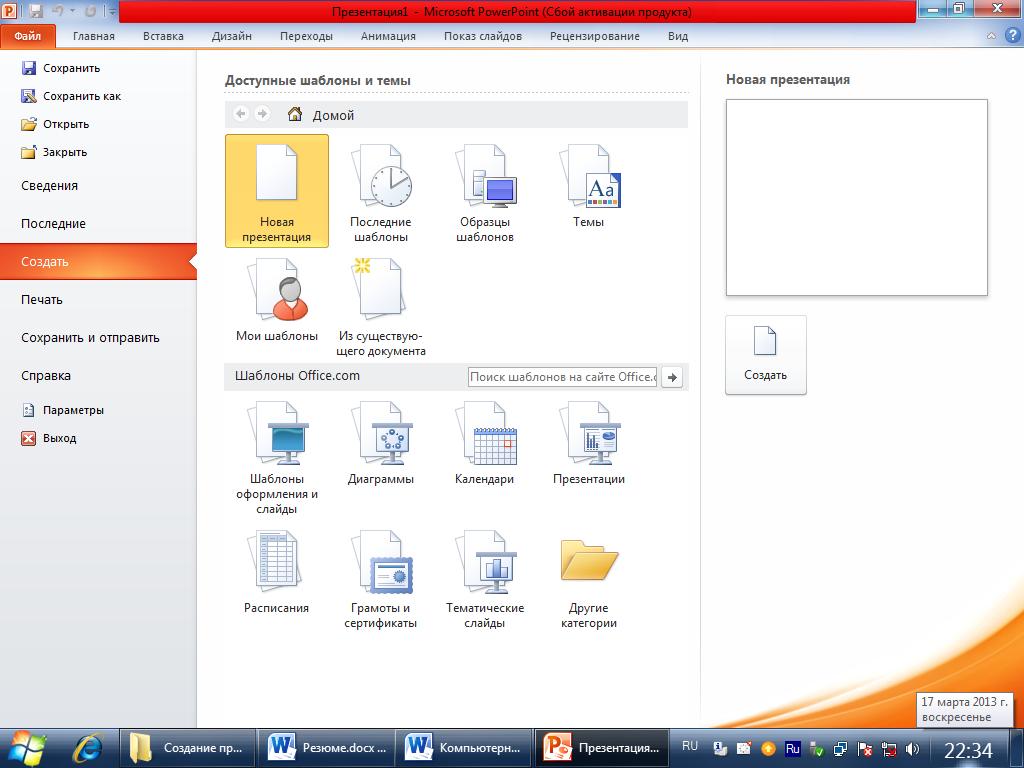 Как создать презентацию на windows 8 видео
