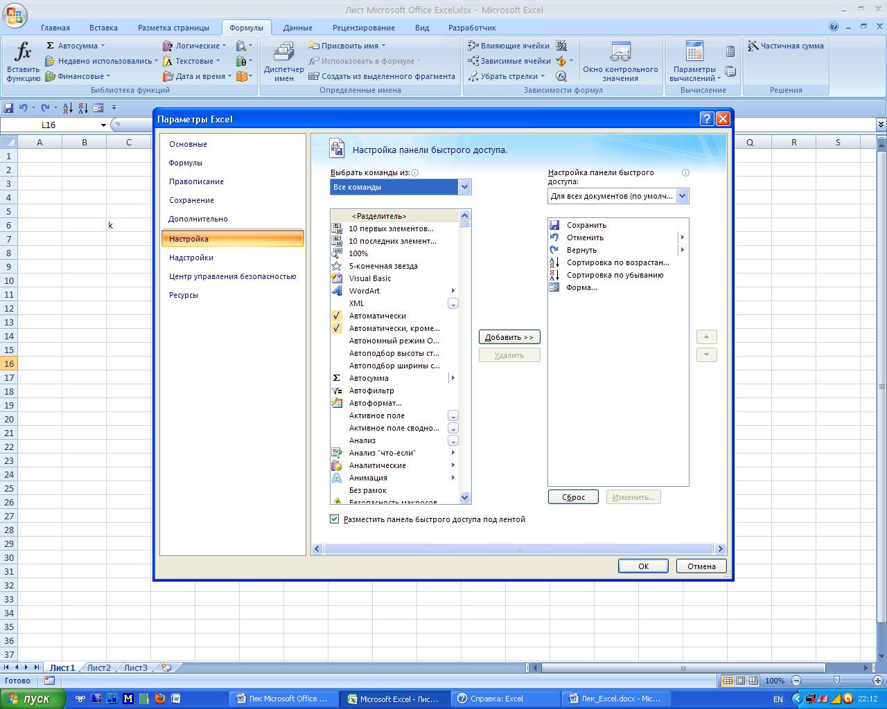 Д)Выпадающий список в Excel 30