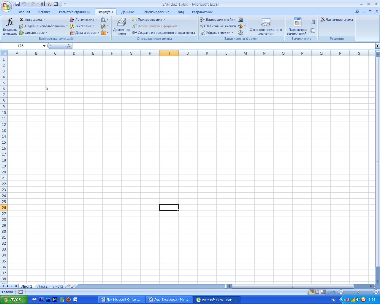 Как сделать вкладку в Excel 34