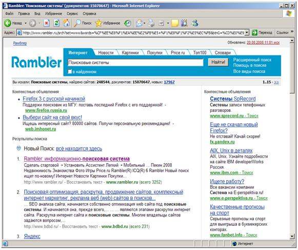 Информационно - поисковая система ram