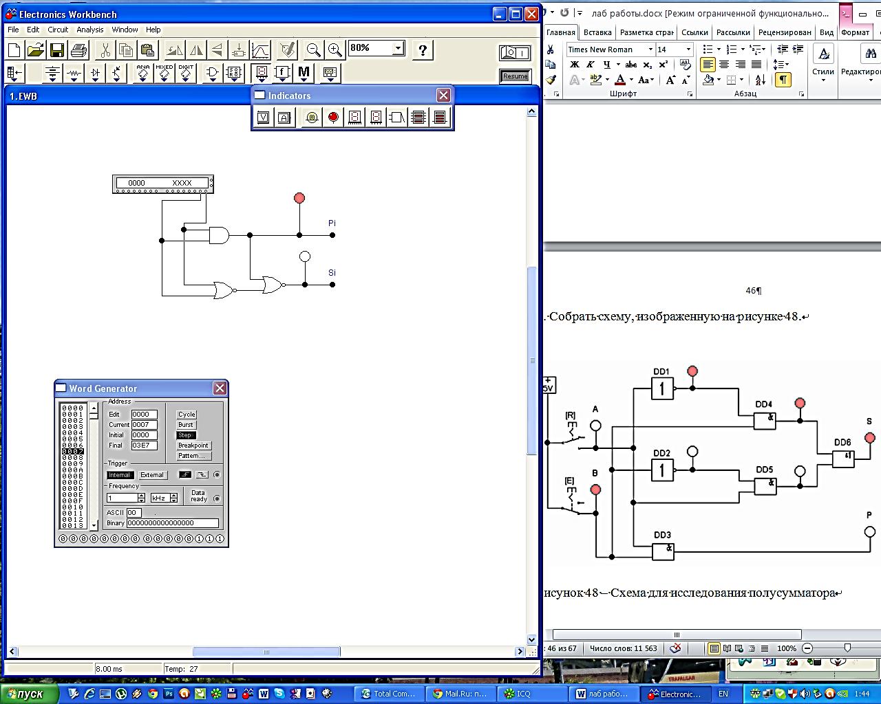 Схемы для electronic workbench