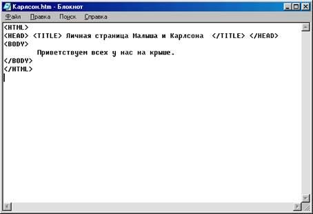 Как сделать в блокноте расширение html 50