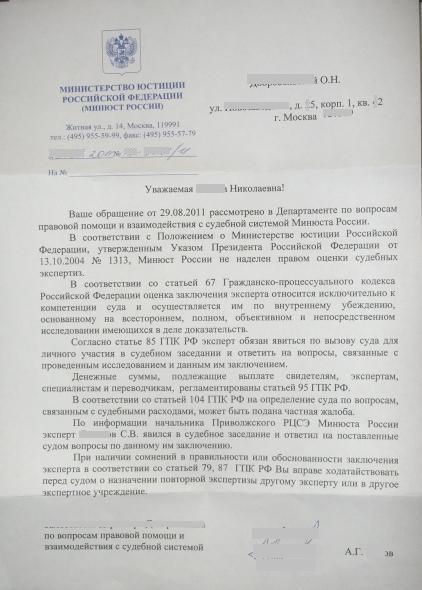 Жалоба в Минюст России на эксперта
