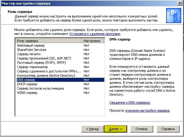 Как сделать сервер на домене 897