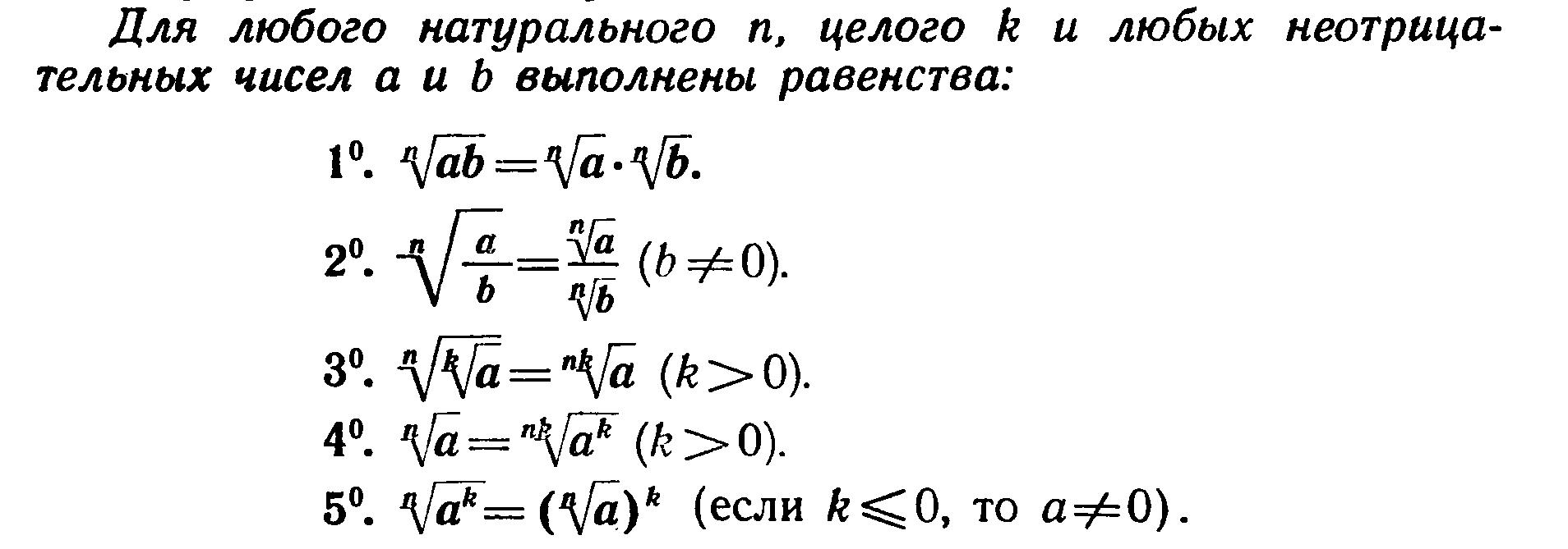 корней n-й шпаргалка свойства степени