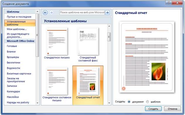 Как сделать свои шаблоны документы