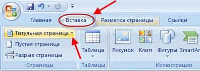титульный лист word 2007 - mist66.ru