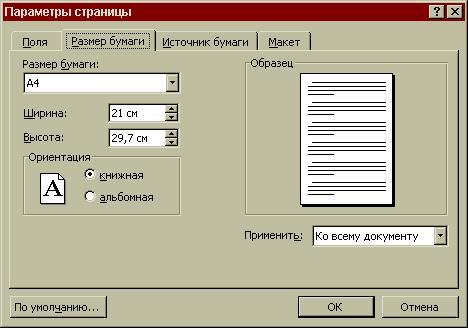 Как сделать в ворде в страницы по порядку