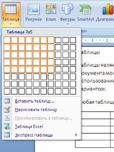 как создать таблицу в ворде 2013 можно посадить