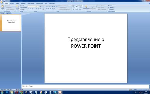 Как сделать листы для презентации 148