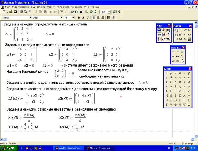 Решебник По Mathcad