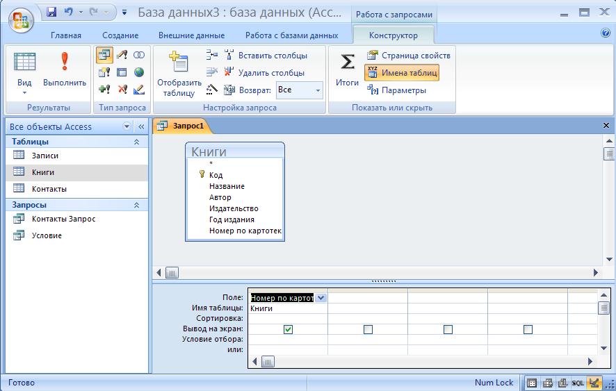 Как создать таблицы и запросы в access