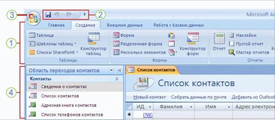 Создание базы данных в СУБД Mіcrosoft Access