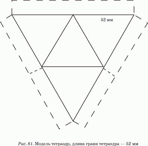Тетраэдров своими руками