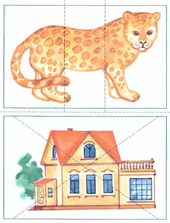 Цель методики разрезные картинки