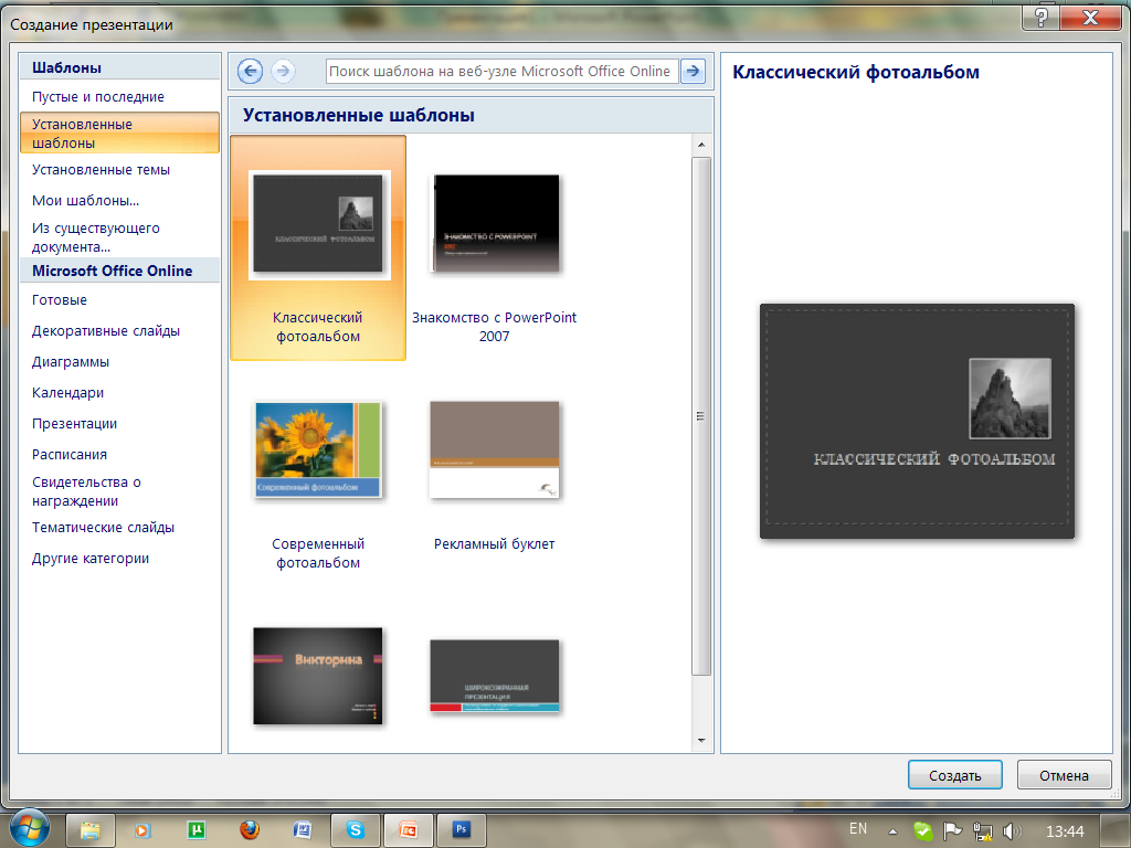Как добавить темы для powerpoint 2007?