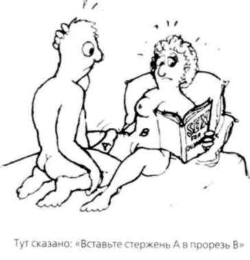 С первым сексом