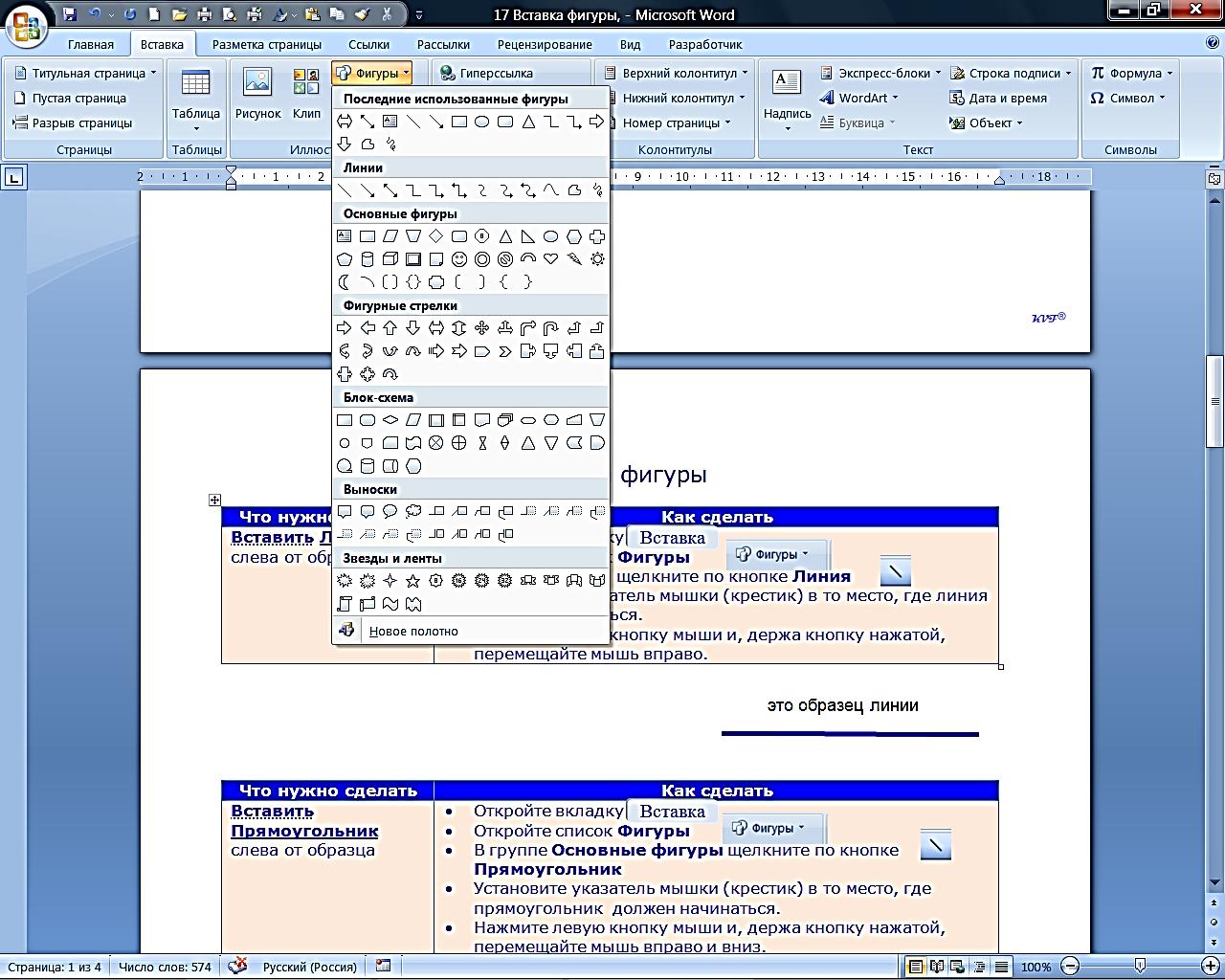 Вставка подписи - Word - Microsoft Office Support - Office 365 52