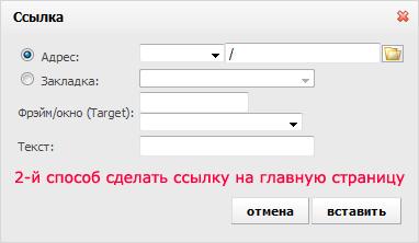 Как сделать ссылки на свою страницу в html