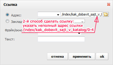 Как сделать ссылка в сайте на другой сайт