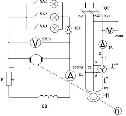 Схема электрической цепи.
