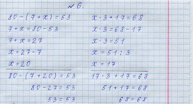Как сделать номер 27 по математике 6 класс