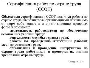 Сертификация работ работ по охране труда компании в казахстане по сертификация продукции и услуг