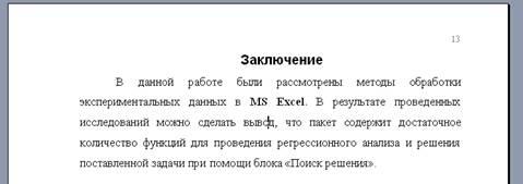 КУРСОВОЙ РАБОТЫ Пример нумерации страниц в курсовой работе